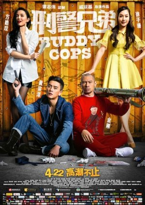 Buddy Cops (2016) poster
