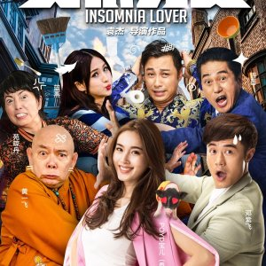 Insomnia Lover (2016) photo