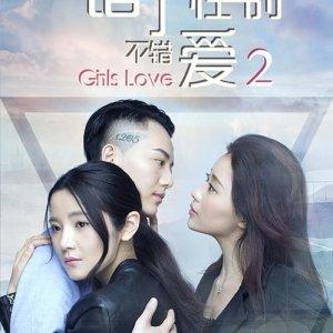Girls Love: Part 2 (2016) photo