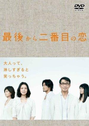 Saigo Kara Nibanme no Koi (2012) poster