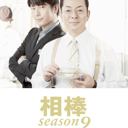 Aibou: Season 9 (2010) photo