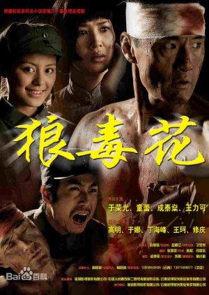 Lang Du Hua (2007) poster