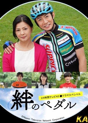Kizuna no Pedal (2019) poster