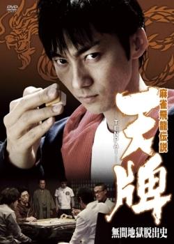 Mahjong Hiryuu Densetsu TENPAI: Mugen Jigoku Dasshutsushi