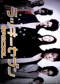 Lucky Seven SP (2013) poster