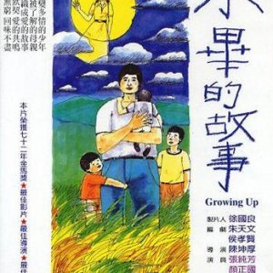 Growing up (1983) photo