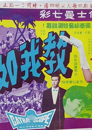 Because of Her (1963) poster