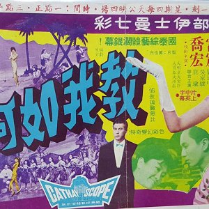 Because of Her (1963) photo