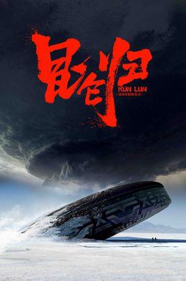 Kun Lun (2020) poster
