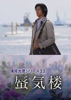 Asami Mitsuhiko Series 33: Shinkirou (2013) poster