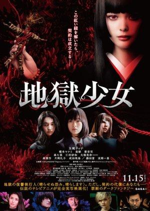 Jigoku Shoujo (2019) poster