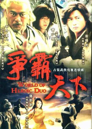 The Heroic Duo (2004) poster