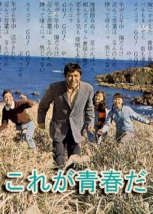 Kore ga Seishun da (1966) poster