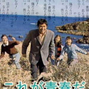 Kore ga Seishun da (1966)