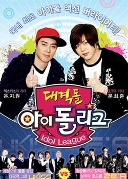 Idol League (2010) poster