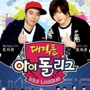 Idol League (2010) photo