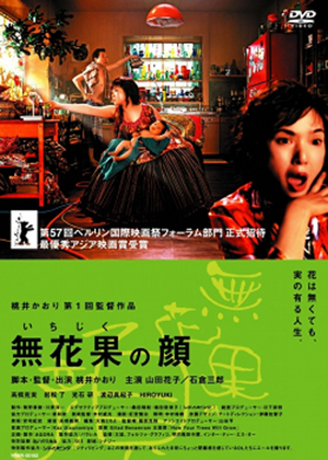 Faces of a Fig Tree (2006) poster