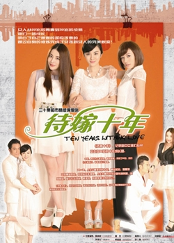 Ten Years to Be Married (2016) poster