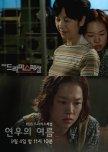 Drama Special Season 4: Yeonu's Summer