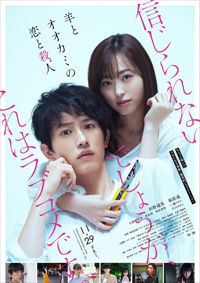 Hitsuji to Okami no Koi to Satsujin (2019) BluRay Subtitle Indonesia