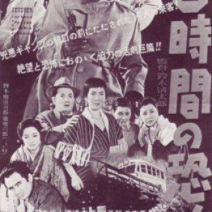Eight Hours Of Terror (1957) photo