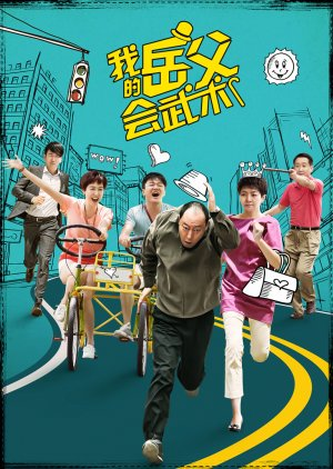 My Kungfu Father-in-law (2016) poster
