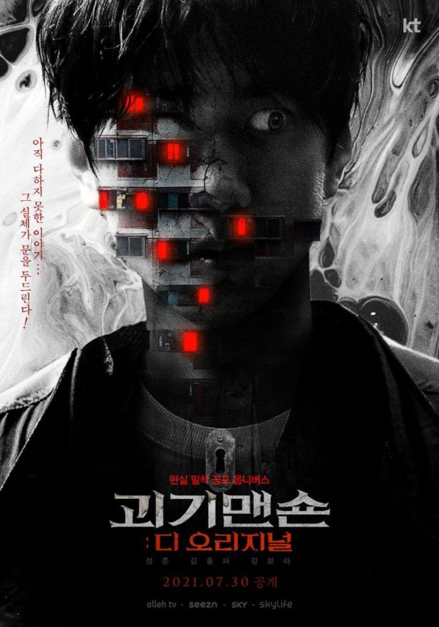 p1EqB 4f - Особняк монстров ✦ 2021 ✦ Южная Корея