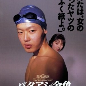 Bataashi kingyo (1990) photo