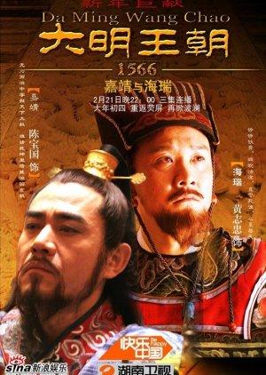 Da Ming Wang Chao 1566 (2007) poster
