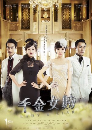 Lady & Liar (2015) poster