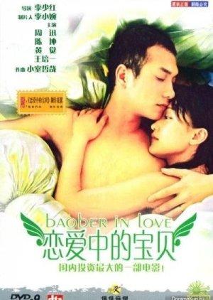 Baober in Love (2004) poster