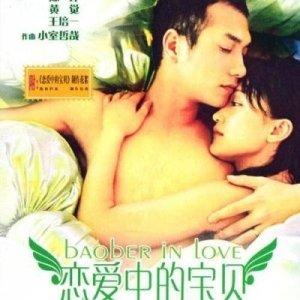 Baober in Love (2004) photo