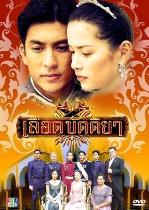 Luerd Kattiya (2004) poster