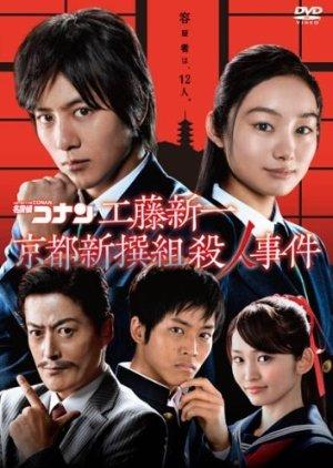 Meitantei Conan Drama Special: Kudo Shinichi Kyoto Shinsengumi Satsujin Jiken (2012) poster