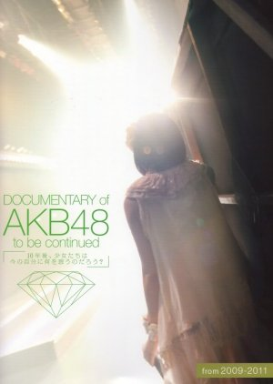 Documentary of AKB48: To be continued (2011) poster