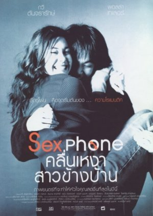 Sex Phone and the Lonely Wave (2003) poster