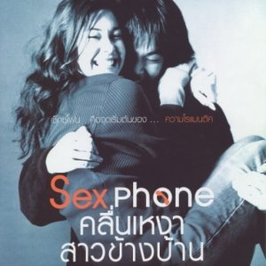 Sex Phone and the Lonely Wave (2003) photo