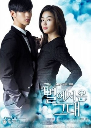 You Who Came from the Stars: Epilogue