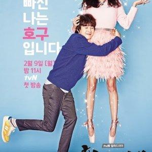 Ho Goo's Love Episode 1