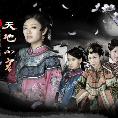 Four Women Conflict (2009) photo