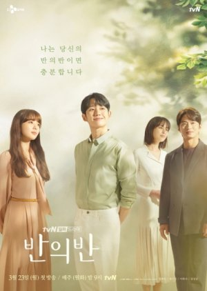Nonton A Piece Of Your Mind Subtitle Indonesia