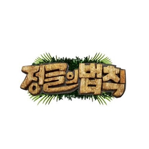 Law of the Jungle in Palawan