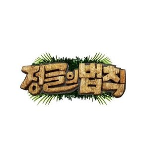 Law of the Jungle in Palawan (2020) photo