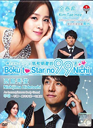 Boku to Star no 99 Nichi (2011) photo