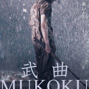 Mukoku (2017) photo