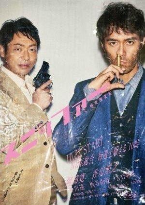 The Sniffer - Kyuukaku Sousakan