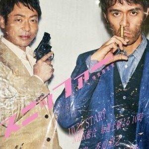 The Sniffer - Kyuukaku Sousakan (2016) photo