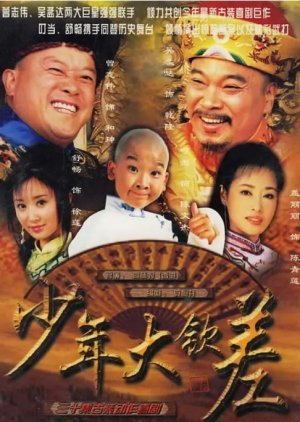 Yong lmperial Envoy (2004) poster