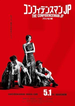 The Confidence Man JP: Princess (2020) poster