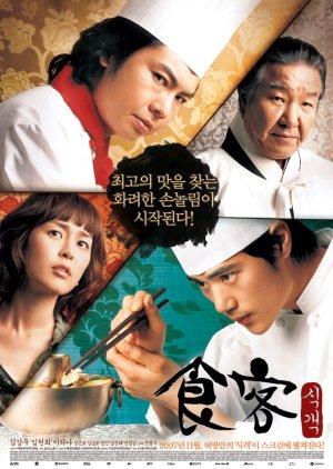 Le Grand Chef (2007) poster